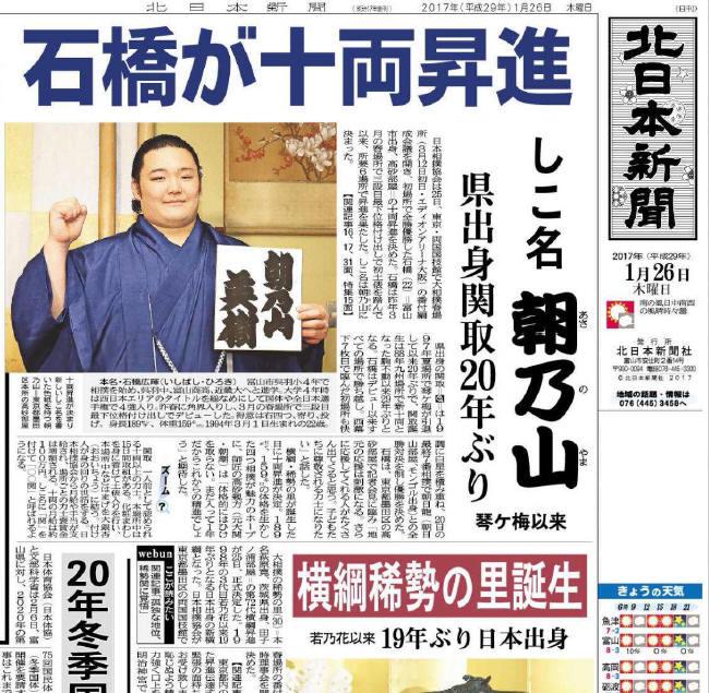 17.01.26 北日本新聞