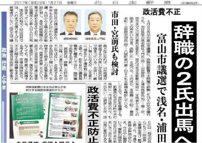 17.01.27 北日本新聞