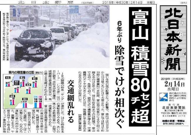 北日本新聞 2月14日