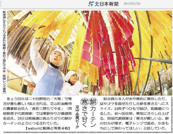 17.01.20 北日本新聞