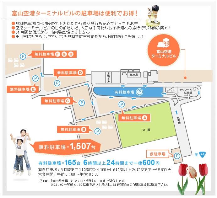 富山空港駐車場