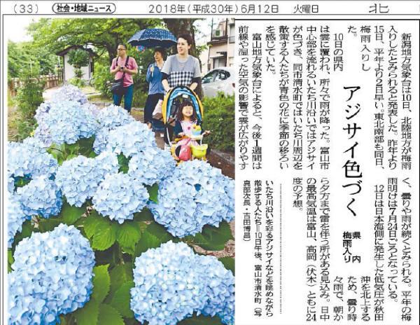 18.06.12 新聞
