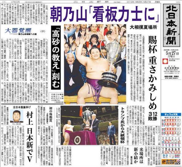19.05.27 新聞